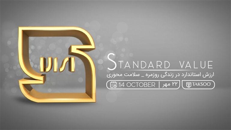ارزش استاندارد در زندگی روزمره