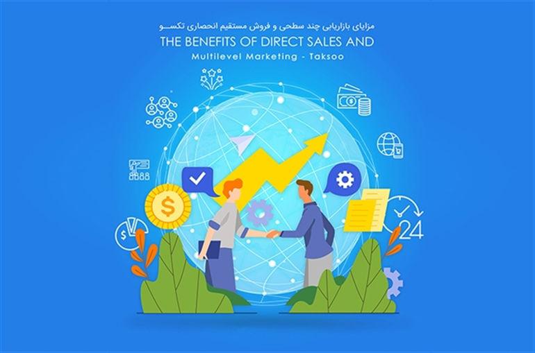 مزایای بازاریابی چند سطحی و فروش مستقیم انحصاری تکسو