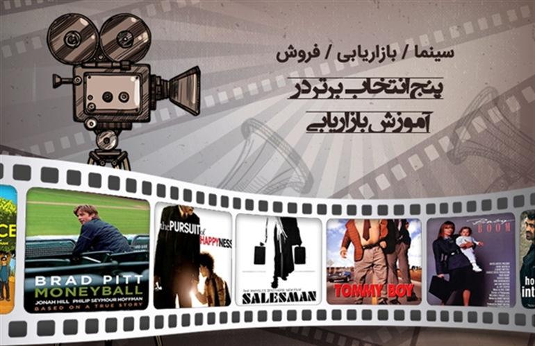 پنج انتخاب برتر فیلم در آموزش بازاریابی