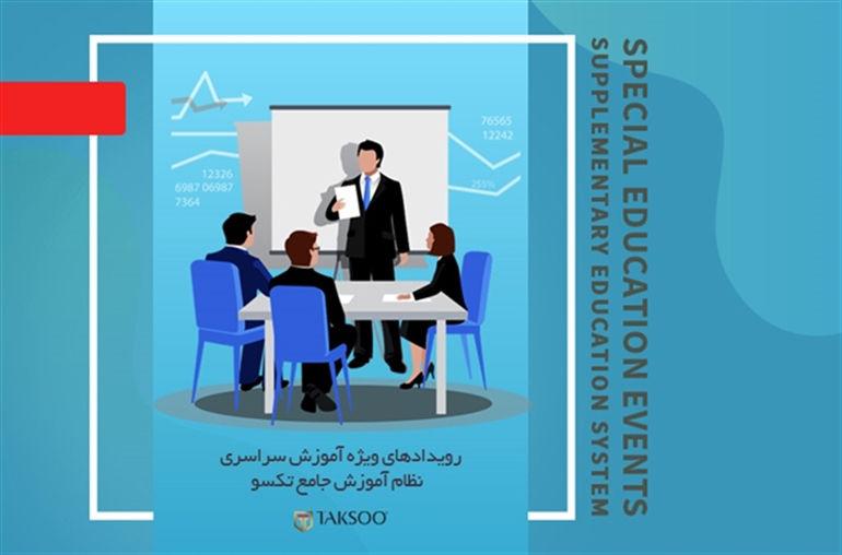 رویدادهای ویژه آموزش سراسری نظام آموزش جامع تکسو