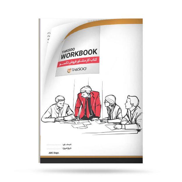 صورة کتاب العمل لمستشاری المبیعات
